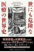 世にも危険な医療の世界史の本
