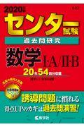 センター試験過去問研究数学1・A/2・B 2020年版の本