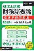 税理士試験財務諸表論直前予想問題集 2019年度の本