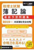 税理士試験簿記論直前予想問題集 2019年度の本
