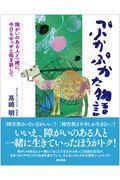 ぷかぷかな物語の本