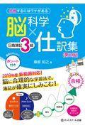 第2版 脳科学×仕訳集日商簿記3級の本