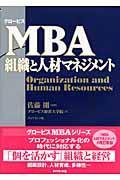 MBA組織と人材マネジメントの本