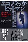 エコノミック・ヒットマンの本