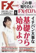 月刊 FX (エフエックス) 攻略.com (ドットコム) 2019年 06月号...の本