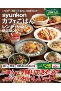syunkonカフェごはんレンジでもっと!絶品レシピの本