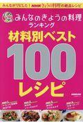 みんなのきょうの料理ランキング材料別ベスト100レシピの本