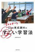 「学力日本一!」秋田県東成瀬村のすごい学習法の本
