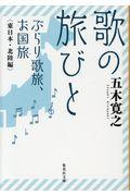 歌の旅びとぶらり歌旅、お国旅 東日本・北陸編の本