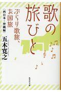 歌の旅びとぶらり歌旅、お国旅 西日本・沖縄編の本