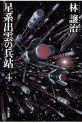 星系出雲の兵站 4の本
