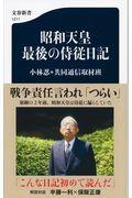 昭和天皇最後の侍従日記の本
