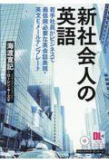 新社会人の英語の本