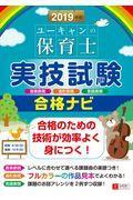 ユーキャンの保育士実技試験合格ナビ 2019年版の本