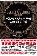 バレットジャーナル人生を変えるノート術の本