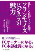注目FC経営トップに聞くフランチャイズビジネスの魅力の本