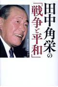 田中角栄の「戦争と平和」の本