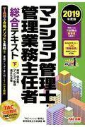 マンション管理士・管理業務主任者総合テキスト 下 2019年度版の本