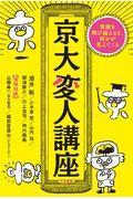京大変人講座の本