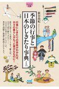 季節の行事と日本のしきたり事典ミニの本