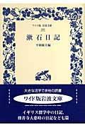 漱石日記の本