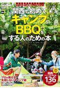 関西で初めてキャンプ&BBQをする人のための本の本