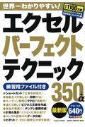 エクセルパーフェクトテクニック350+α最新版の本