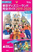 東京ディズニーランド完全ガイド 2019ー2020の本