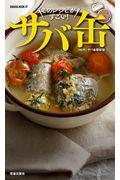 酒に合う!米に合う!すぐ作れる!サバ缶、このレシピがすごい!の本