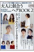 大人に似合うヘアBOOK 2の本