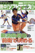 熱中!ソフトテニス部 vol.46の本