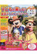 子どもと楽しむ!東京ディズニーリゾート 2019ー2020の本