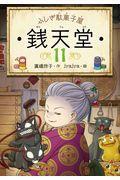 ふしぎ駄菓子屋銭天堂 11の本