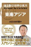 池上彰の世界の見方 東南アジアの本