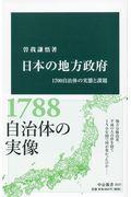 日本の地方政府の本