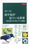 虫や鳥が見ている世界の本
