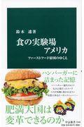 食の実験場アメリカの本