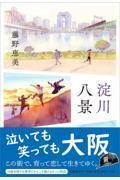 淀川八景の本