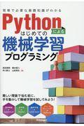 Pythonによるはじめての機械学習プログラミングの本