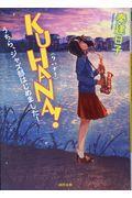 KUHANA!の本