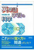 英単語学習の科学の本