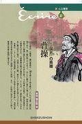 『三国志』の英雄曹操の本