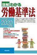 図解わかる労働基準法 2019ー2020年版の本
