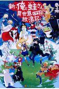 新・俺と蛙さんの異世界放浪記 6の本
