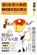 「ホットケーキの神さまたち」に学ぶビジネスで成功する10のヒントの本