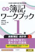 第6版 検定簿記ワークブック1級商業簿記・会計学 上巻の本