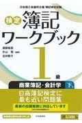 第6版 検定簿記ワークブック1級商業簿記・会計学 下巻の本