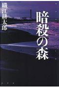 暗殺の森の本