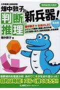 畑中敦子の判断推理の新兵器!令和版の本