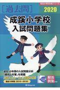 成蹊小学校入試問題集の本